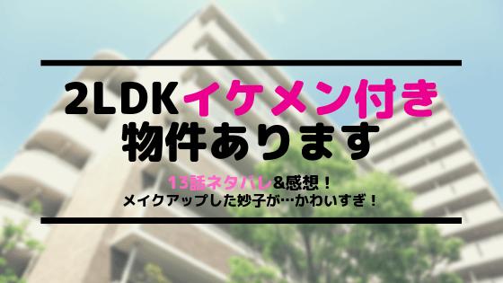 ldk 漫画 21巻 ネタバレ