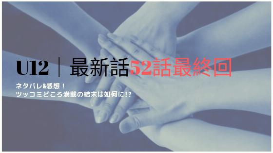u12 漫画 ネタバレ 14話