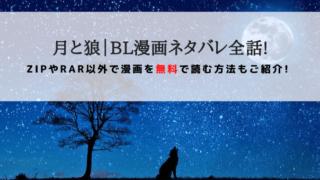 月と狼 BL漫画 ネタバレ