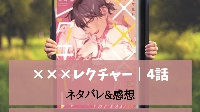 ×××レクチャー ネタバレ